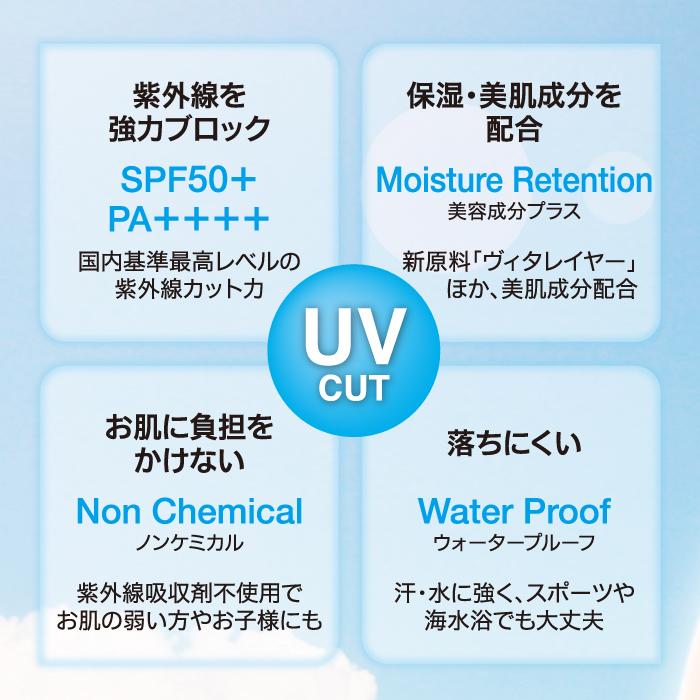 □SPF50+、PA++++ 高い紫外線防止効果で、日焼けによるシミ、ソバカスを防ぎます。□汗や水に強いウォータープルーフタイプ。□肌になめらかになじみ、べたつかず、キシミ感が無く、白浮しません。□植物由来のマルチアンチエイジング原料、ビタミンD合成原料配合。