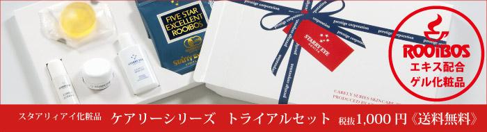 敏感肌・乾燥肌 スキンケア ケアリーシリーズ トライアルセット